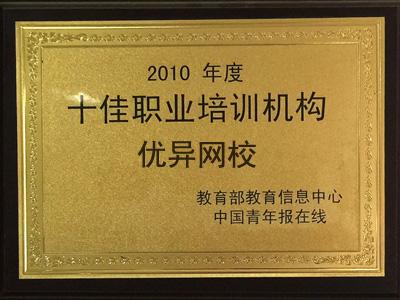 2010年全国十佳职业培训机构