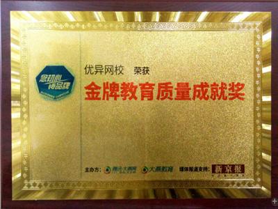 金牌教育质量成就奖