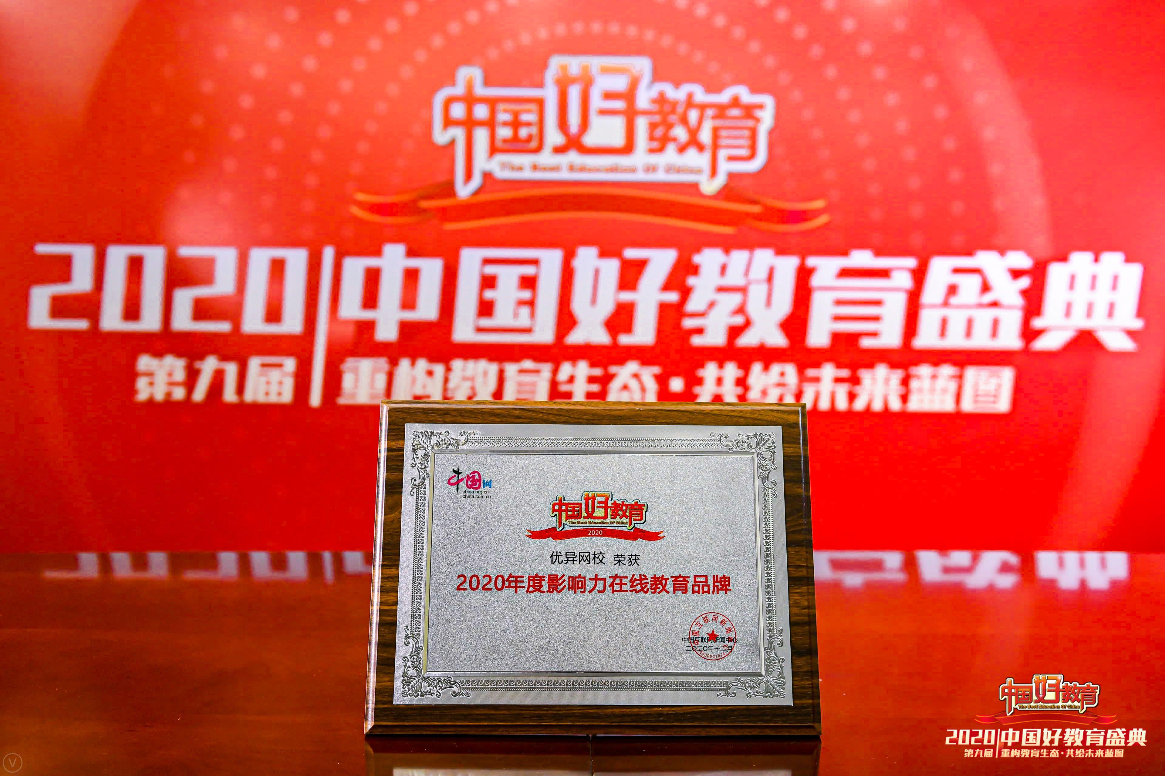 腾讯网回响中国教育评选颁奖现场